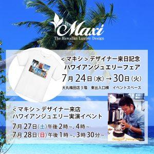 Maxi ハワイアンフェア