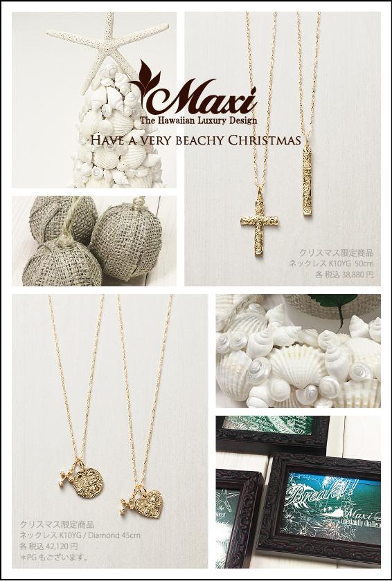 Maxiクリスマスコレクション2014